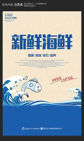 简约海鲜海报设计