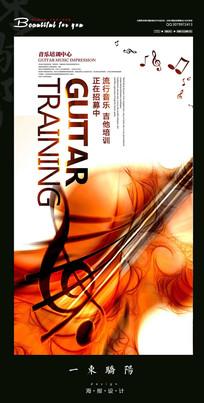 吉他海报设计PSD