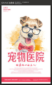 时尚宠物医院宣传海报设计
