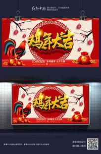 喜庆创意鸡年大吉新年活动海报设计