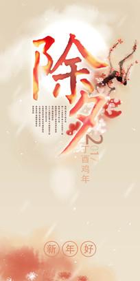 2017除夕古风海报