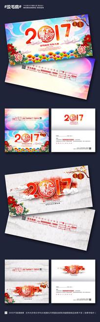 2017鸡年春节贺卡