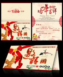 2017鸡年春节晚会年会团拜会邀请函设计