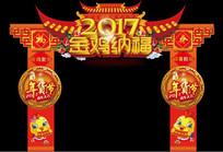 2017鸡年拱门门头龙门架