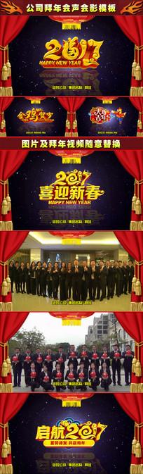 2017鸡年公司拜年新年祝福会声会影模板
