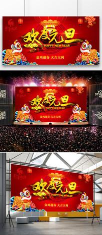 2017鸡年红色喜庆欢度元旦春节海报
