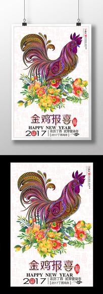 2017金鸡报喜水彩中国风新年海报