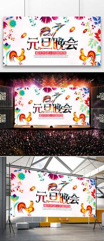 2017唯美小清新元旦晚会新年海报设计