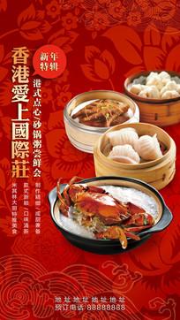 2017新年砂锅港点美食海报