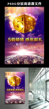 5周年庆海报设计