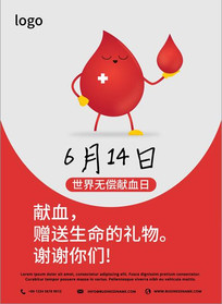 6月14世界无偿献血日海报