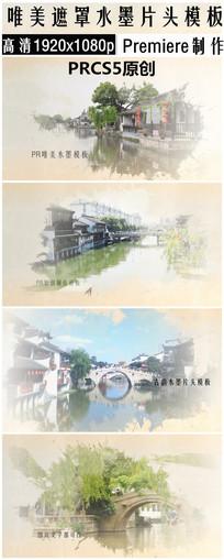 Premiere中国风水墨片头模板