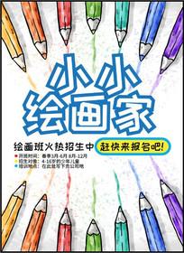 彩色画笔绘画招生海报