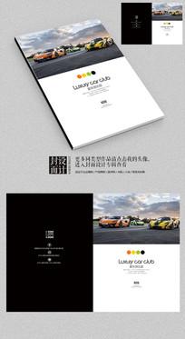 车友俱乐部宣传画册封面设计