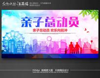 创意炫彩亲子活动海报设计