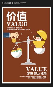 创意个人价值企业文化海报设计