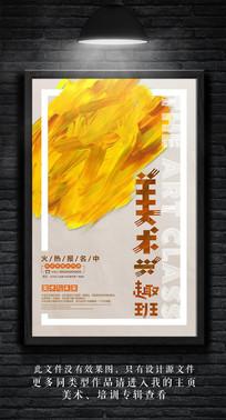 创意简约艺术培训班展览海报