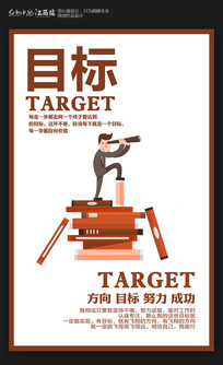 创意目标企业文化海报设计