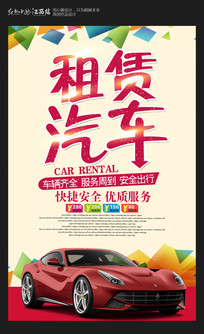 创意汽车租赁海报