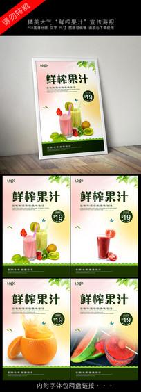创意鲜榨果汁饮料海报