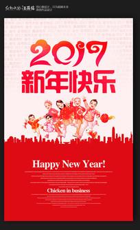 创意新年快乐2017鸡年海报鸡年素材
