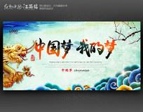 创意中国梦我的梦宣传展板