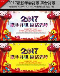 2017赢战鸡年春节晚会背景
