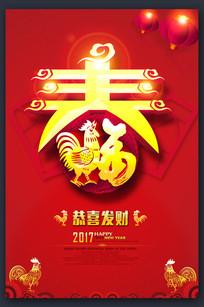 春节喜气红色海报设计模板