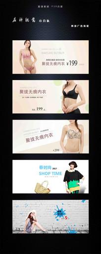 春夏季女装内衣淘宝海报