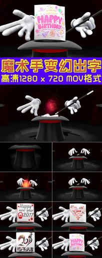 大魔术师舞台表演魔术CG视频片头