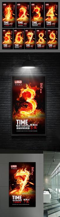 到计时火焰数字海报