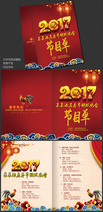 大气春节联欢晚会节目单PSD设计