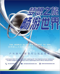 大气时尚梦想旅游宣传海报设计