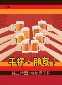 干杯朋友啤酒促销海报设计