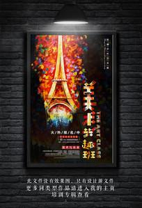国外油画艺术培训班展览海报