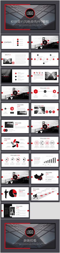 红黑极致简约风格商务PPT模板