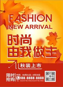 火红枫叶秋季新品上市促销海报设计