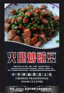 火腿炒碗豆海报设计