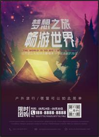 户外旅行自驾游宣传海报设计