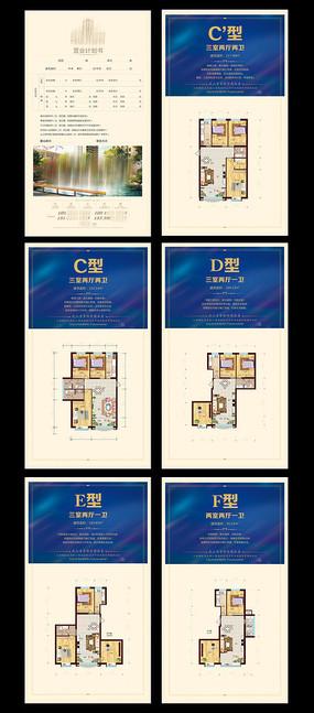 简洁房地产户型单页设计