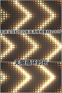 箭头方向LED灯霓虹灯闪烁循环视频 mov