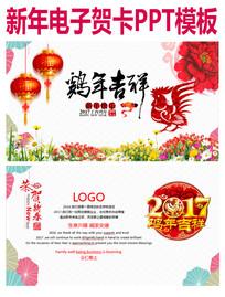 鸡年吉祥新年春节祝福电子贺卡PPT模板