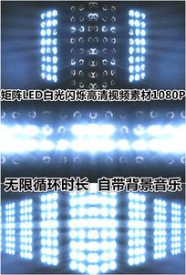 矩阵LED灯光芒闪烁震撼背景视频