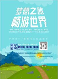 卡通清新自然风景旅游销售海报设计