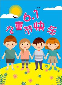 可爱卡通小朋友六一儿童节促销海报设计