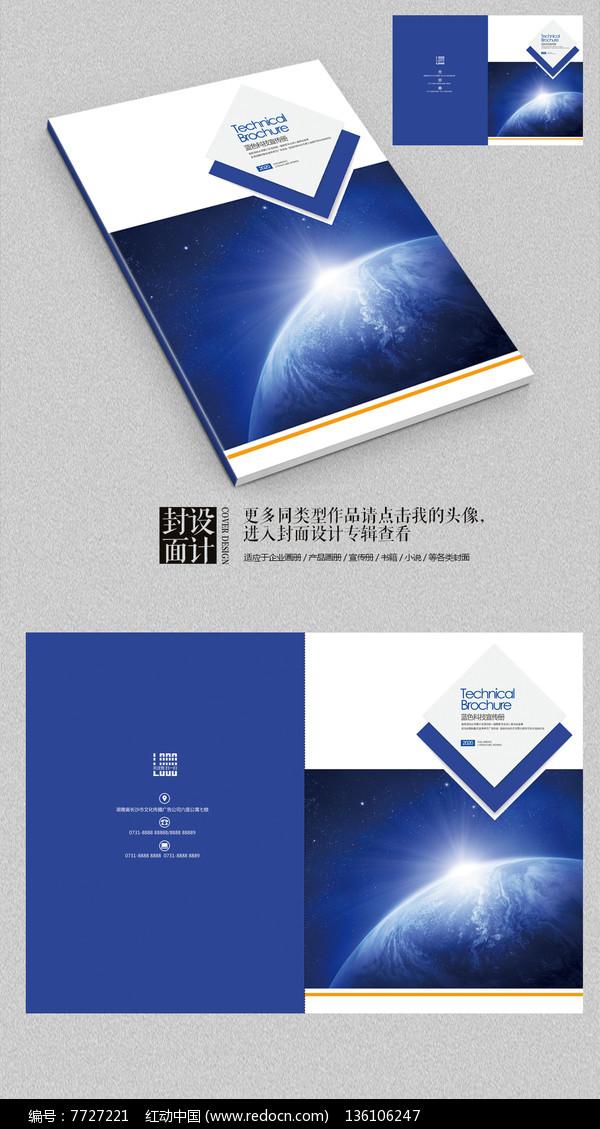 科技地球蓝色电子产品手册封面图片