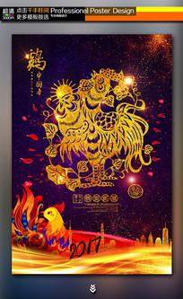 酷炫2017鸡年春节宣传海报设计