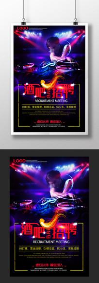 炫酷酒吧招聘海报设计