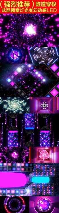 炫酷图案灯光变幻隧道穿梭LED视频