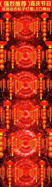 炫丽动态粒子灯笼LED舞台视频